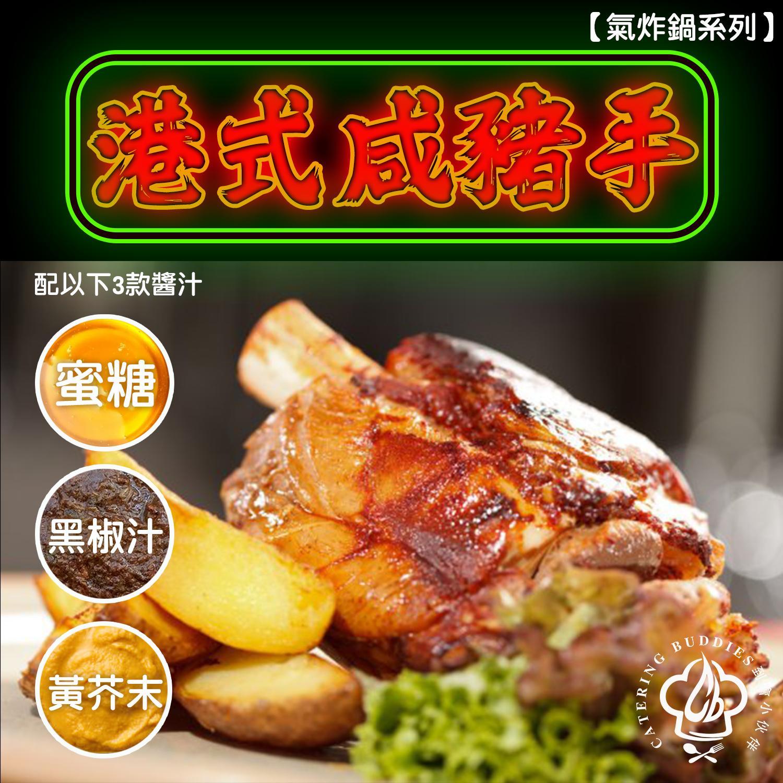 港式咸豬手(800g)